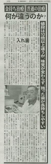 日刊ゲンダイ【金持ち治療 普通の治療 何が違うのか】