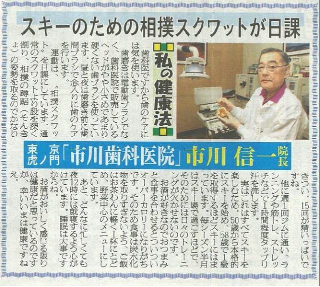 日刊ゲンダイ【私の健康法】