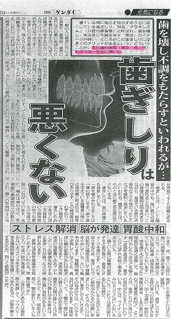 日刊ゲンダイ【歯ぎしりは悪くない】