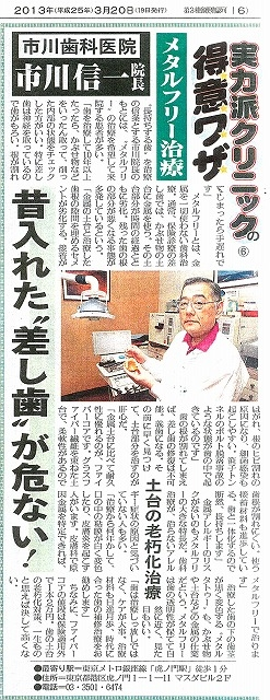 日刊ゲンダイ【実力派クリニックの得意ワザ第6回目】