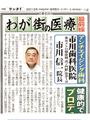 日刊ゲンダイ【我町の医療最前線第6回目】